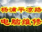上海杨浦平凉路电脑上门diy装机硬盘U盘数据恢复维修网络布线