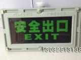 LED防爆应急疏散指示灯标志灯诱导灯