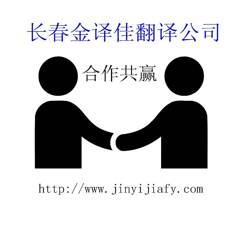 长春金译佳翻译公司翻译