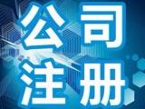上海公司通过登记的住所或者经营场所无法联系办理移出异常名录