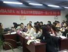 郑州MBA MPA在职培训班