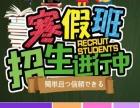 2017春季日语初级班(至少到N5水平)
