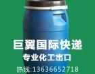 化工品国际物流 化工品国际空运 油墨 油漆出口国际空运