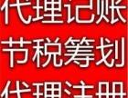 全武汉专业代理记账丨报税抄税丨企业年报丨清理乱账丨合理节税