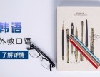 上海黄浦实用韩语培训班 免费试听满意再报名