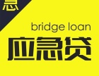 南京大额零用贷公司