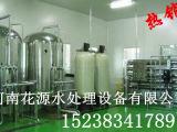 优质推存-酒类-饮料-食品业水处理设备-10T反渗透纯净水设备