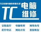 莒县城区 各乡镇电脑网络上门维修,监控维修