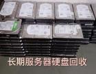 北京高价回收二手拆机硬盘,回收西数,希捷,等品牌服务器监控