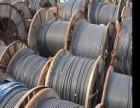 南京电缆线回收公司 废旧电缆线回收价格咨询