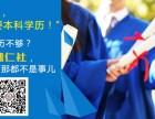 2018深圳学历提升学信网可查