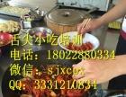 广州麻辣小龙虾十三香小龙虾舌尖小吃技术培训包教会为止