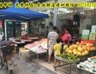 太平镇大马路旁便利店+水果店转让 铺帮网推荐
