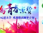 2018年东莞圆梦计划报名,入围学员实现1天1元读大学