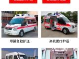 全国专业医院120救护车出租 长途跨省转运每公里6元起
