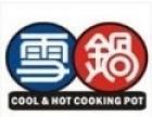 台湾雪锅自助餐厅 诚邀加盟