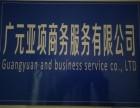 广元亚项商务服务有限公司