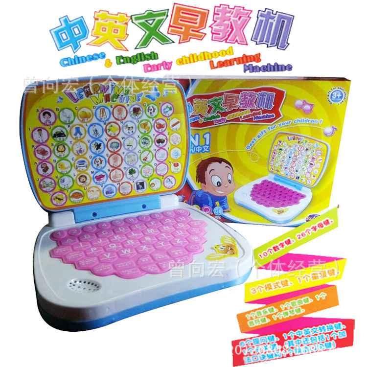 儿童学习机 卡通折叠中英文学习机 多功能迷你儿童早教机益智玩具