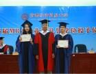 北京交通大学网络教育专科本科招生简章