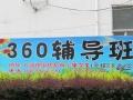 曹妃甸360辅导中心