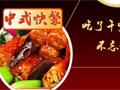 亚惠美食中式快餐 诚邀加盟