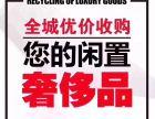 沙县地区名表回收寄售鉴定