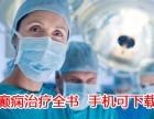 宁夏治疗癫痫病较权威的医院癫痫治疗全书app