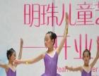明珠芭蕾舞艺术学校 明珠芭蕾舞艺术学校加盟招商