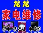 欢迎访问滨州洗衣机专业售后维修