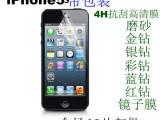 iPhone5S 防刮高清膜.磨砂.银钻,金钻膜.镜子膜 手机保