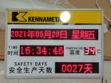 安全運行天數記錄牌