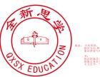 全新思学教育培训诚招加盟商代理商