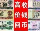 长春收购纸币奥运纪念钞/长春回收邮票老银元纸币/回收金币