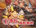 串说 海鲜烧烤加盟/烧烤加盟店