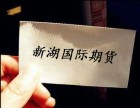 香港新湖国际期货全国火热招商