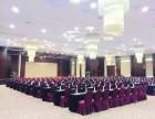 天津年初启动会 工作计划会 培训会 云杉国宾酒店