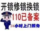 襄樊本地开锁换锁咨询电话