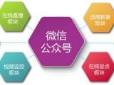 北京大讯科技微信直播系统