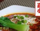 西安哪教过桥米线配方 川味小吃麻辣香锅砂锅米线加盟