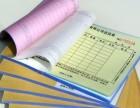 海南海口印刷厂 承接各类画册 单页 联单 纸袋 包装等印刷