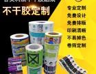 卷筒不干胶定做等特殊材料UV印刷