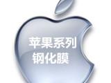 iphone6 plus手机贴膜 苹果四代弧边钢化玻璃膜 5s防