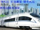 上海中铁快运价格-上海中铁快运价格表