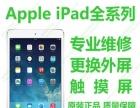 太原苹果ipad23屏幕碎了更换玻璃外屏维修较便宜