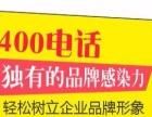 正规渠道专业办理400电话企业彩铃录制上传等业务