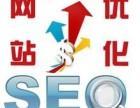 电商网站建设,网站优化,SEO网站,网站关键词优化