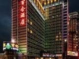 白合酒店加盟