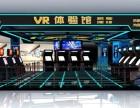 VR虚拟现实体验馆加盟费多少 VR设备多少钱一台