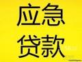 芜湖县无抵押贷款