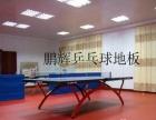 北京乒乓球地胶 乒乓球地胶专卖 乒乓球场地地胶